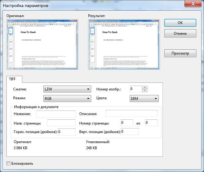 Программа для редактирования tiff файлов